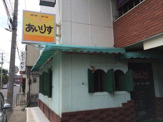 Misawa Photo