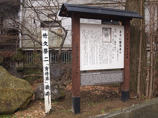 Monument of Takehisa Yumeji