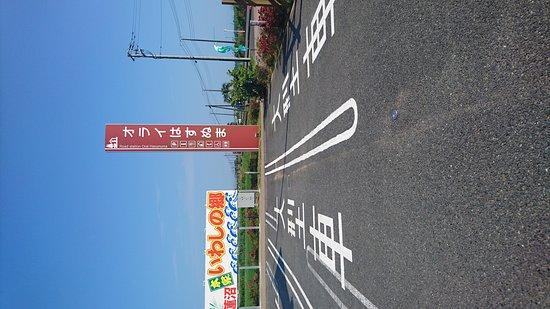 Sanmu, Japonya: オライはすぬま
