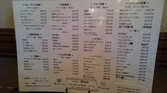 Fuchu, ญี่ปุ่น: menu