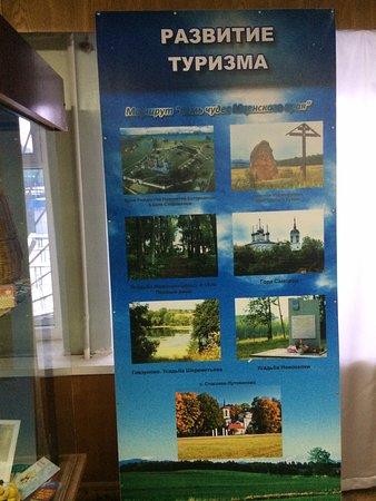 Mtsensk, Russia: Мценский городской краеведческий музей им. Г. Ф. Соловьева