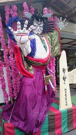 Hichiso-cho, Japon : こぶしの里の守護神 「こぶ蔵」