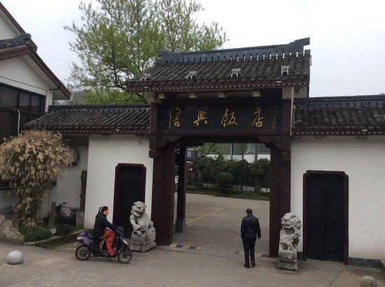 Shaoxing, China: photo4.jpg