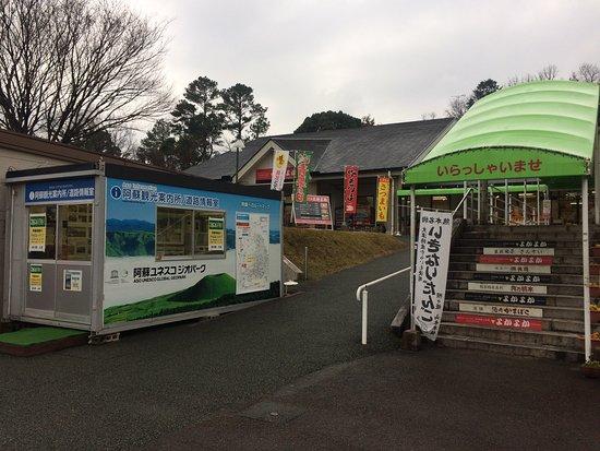 Michi-no-Eki Ozu : photo0.jpg