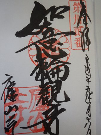 Rozanji Temple: 洛陽33所観音霊場の本日のご朱印