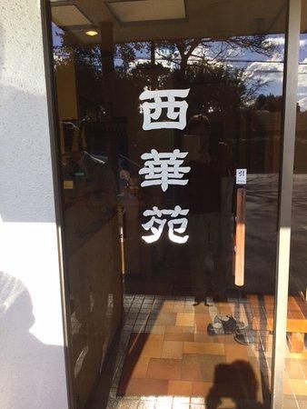 Hanno, Japonia: 西華苑
