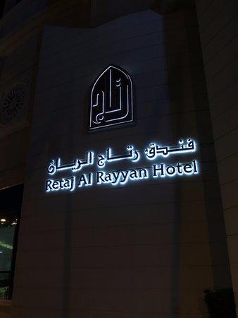 Zdjęcie Retaj Al Rayyan Hotel