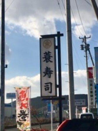 Shibata-machi, Japón: 蓑寿司