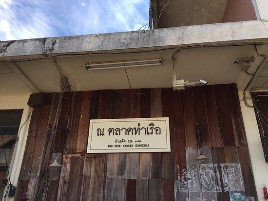 Nong Khai, Thailand: photo1.jpg