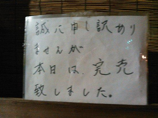 Zushi, Japón: 2017.1.19(木)👀🐢売り切れました😋