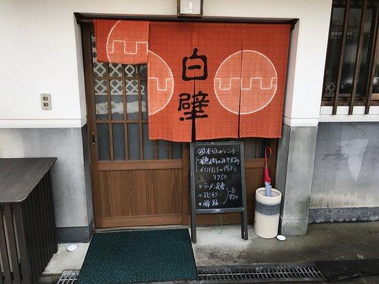 Maniwa, Japón: photo2.jpg