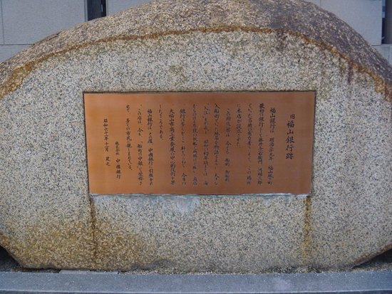 Old Fukuyama Bank Ruins Monument
