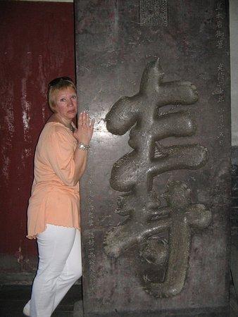"""Qufu, Cina: символ """"Благополучие"""""""