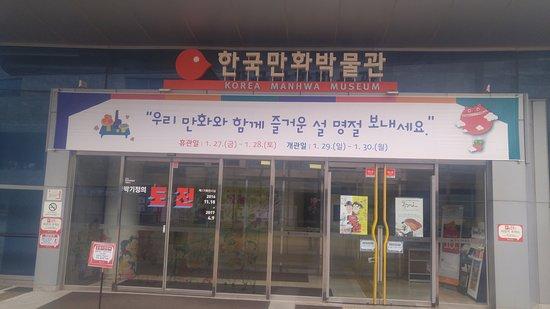 Bucheon, Corea del Sur: entrance