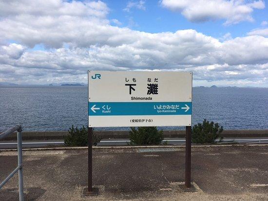 Iyo, Japan: 駅名板