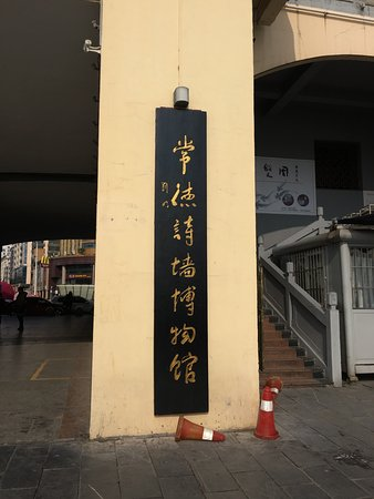 Changde, China: 常德詩牆