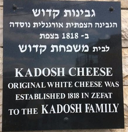 Kadosh Cheese Factory