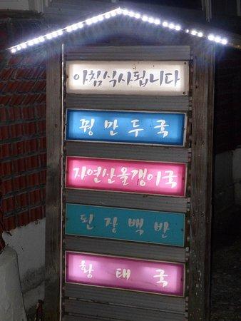 Chungju, South Korea: Entrée du restaurant
