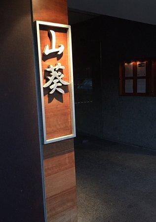 Wasabi: photo5.jpg