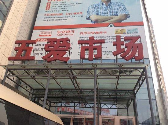 Shenyang, China: The entrance next to the Doubletree Hilton