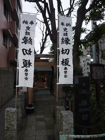 Foto de Itabashi