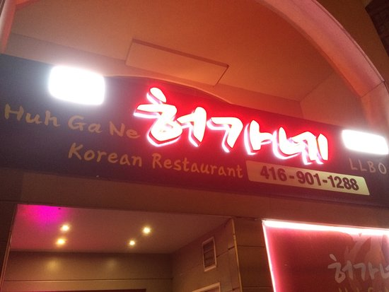 Photo of Korean Restaurant Huh Ga Nae at 19 Finch Ave W Unit A, Toronto M2N 7K4, Canada