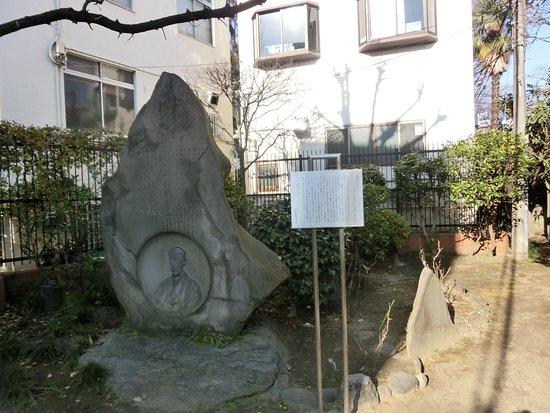 Narushima Ryuhoku Monument
