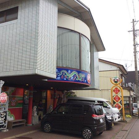 Itoigawa, Japón: 店舗(北東方向から撮影)