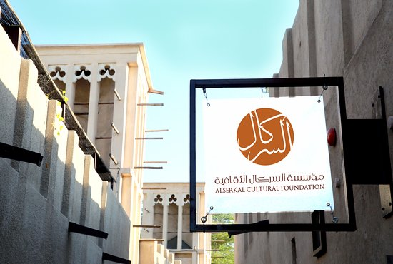 ‪Alserkal Cultural Foundation‬