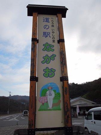 Sanuki, Japan: 看板にはやはりお遍路の絵が