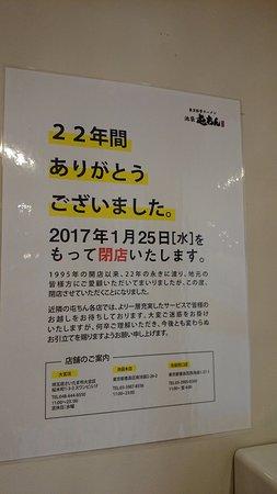 Warabi, Japão: 閉店の告知!