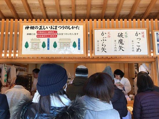 Warabi, ญี่ปุ่น: photo1.jpg