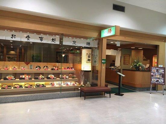 Toyonaka, Japão: 店の外観