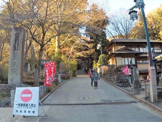 高尾山, The starting point of the trail of No.1