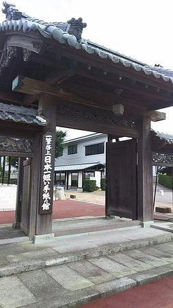 Tegami Museum