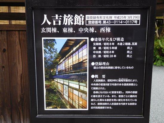 Hitoyoshi, Japan: 文化財標示板