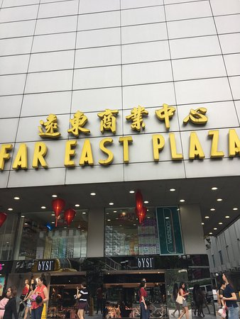 ‪Far East Plaza‬