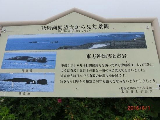 Bilde fra Hamanaka-cho