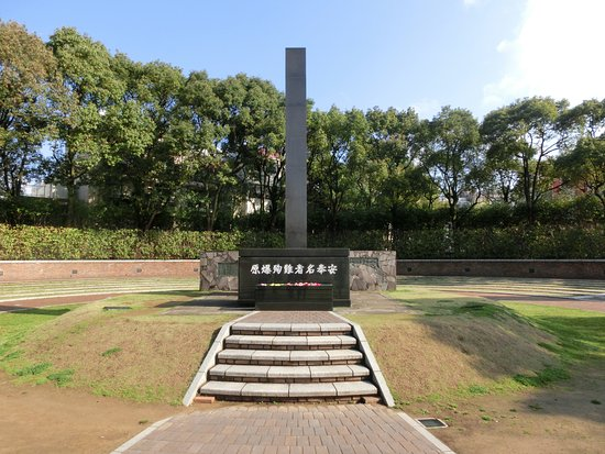 原爆殉難者名奉安 - 長崎市、平...