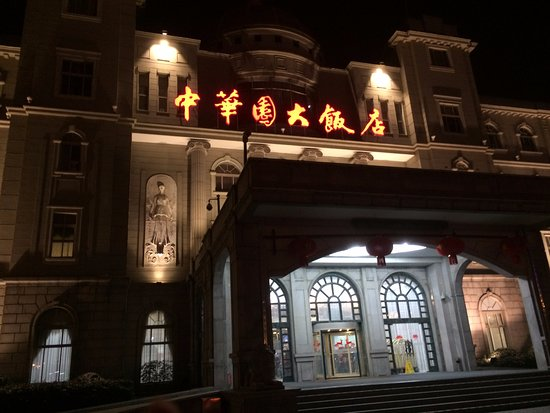 Photo of China Garden Hotel Suzhou