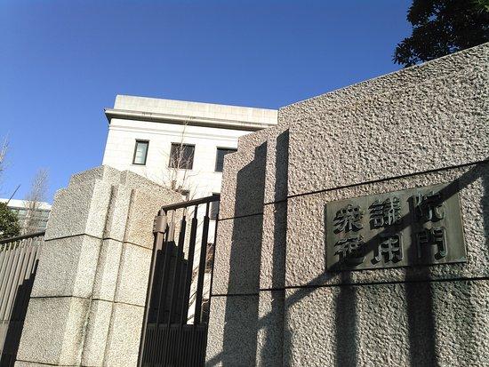 National Diet Building: 2017.1.25(水)👀総理官邸前🚓交差点付近☺