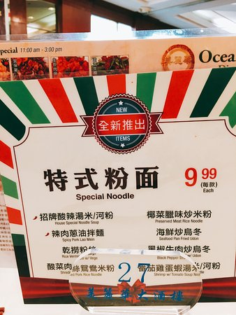 Ocean Star : lunch special of noodle
