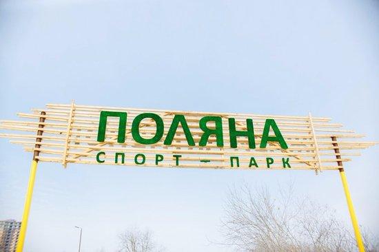 Sport Park Polyana