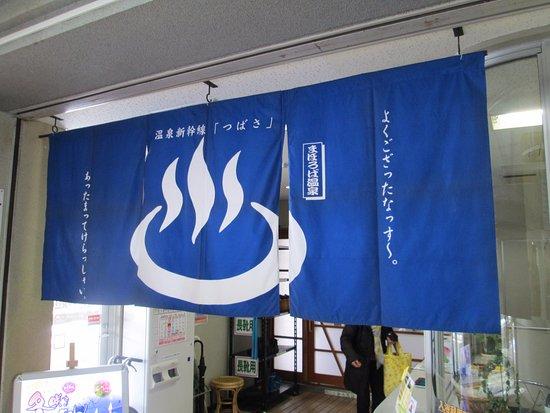 Takahata-machi, Japan: のれん