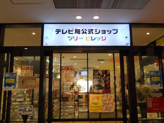 TV station Official Shop Tree Village