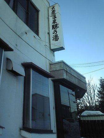 Tomo no Yu Onsen