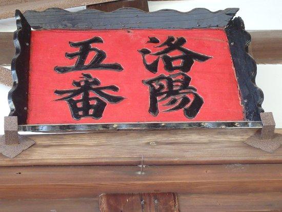 Shinhase-dera