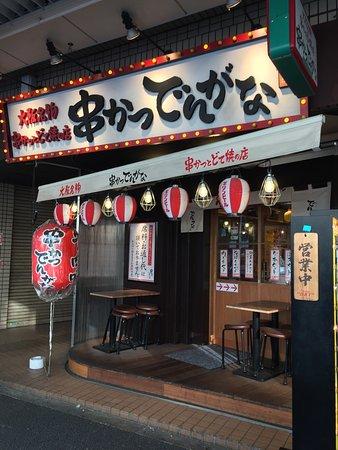 Kushikatsu Dengana Ogikubo: 串かつでんがな 荻窪店