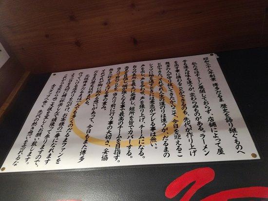 Ganso Hakata Daruma: 店内の説明