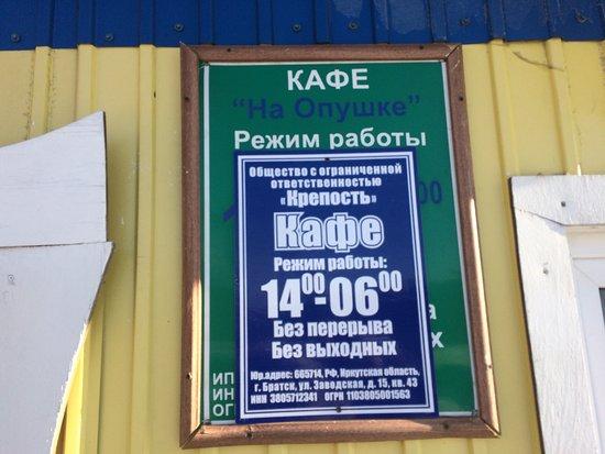 Bratsk, Russia: режим работы